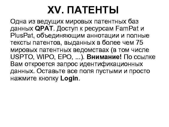 XV. ПАТЕНТЫ Одна из ведущих мировых патентных баз данных QPAT. Доступ к ресурсам Fam.