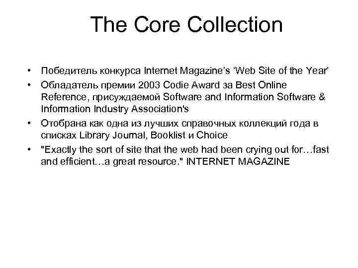 The Core Collection • Победитель конкурса Internet Magazine's 'Web Site of the Year' •