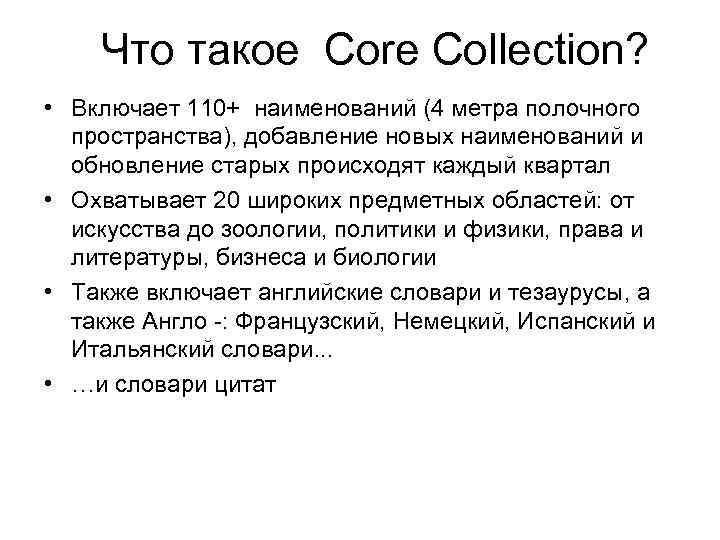 Что такое Core Collection? • Включает 110+ наименований (4 метра полочного пространства), добавление новых