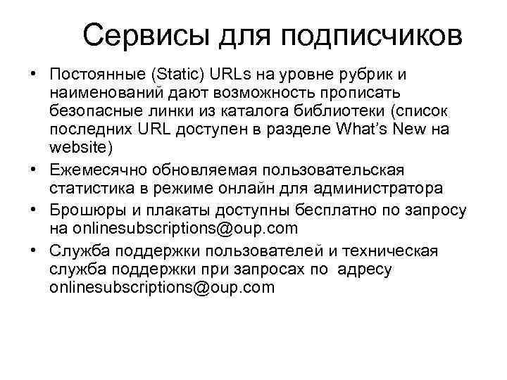 Сервисы для подписчиков • Постоянные (Static) URLs на уровне рубрик и наименований дают возможность