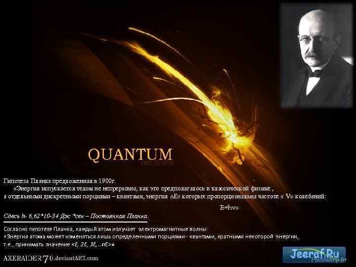 Гипотеза планка о квантах фотоэффект фотон