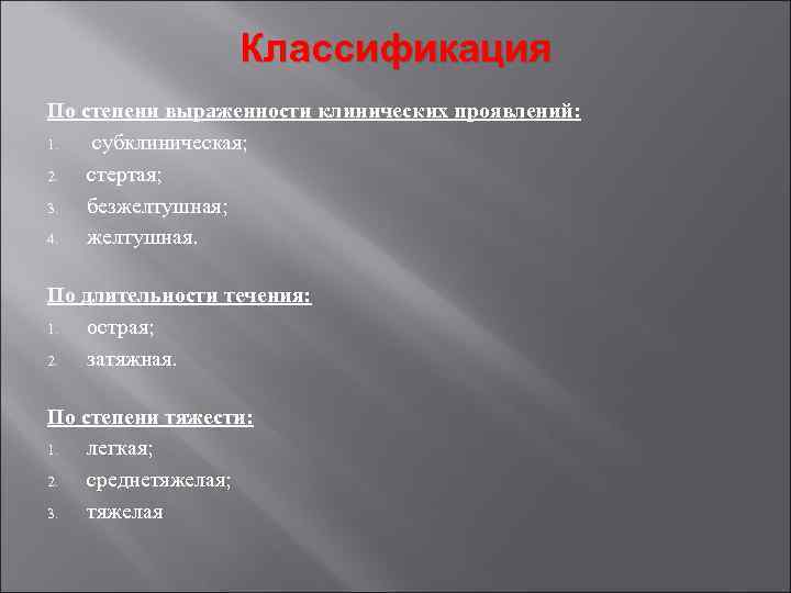 Классификация По степени выраженности клинических проявлений: 1. субклиническая; 2. стертая; 3. безжелтушная; 4. желтушная.