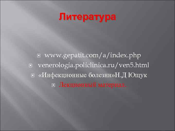 Литература www. gepatit. com/a/index. php venerologia. policlinica. ru/ven 5. html «Инфекционные болезни» Н. Д
