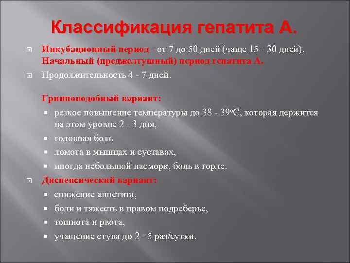Классификация гепатита А. Инкубационный период от 7 до 50 дней (чаще 15 30 дней).
