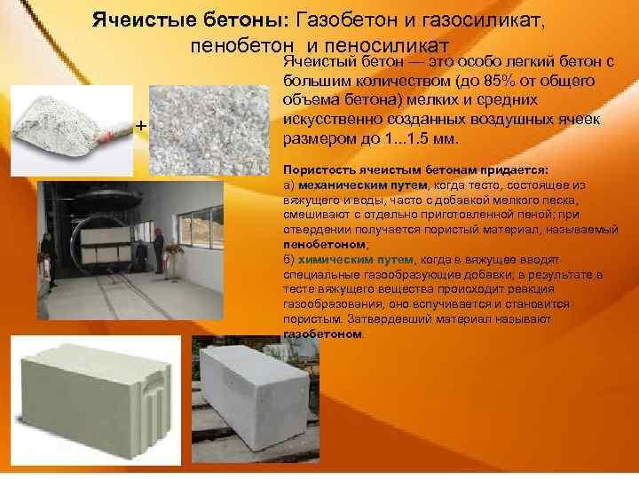 классификация ячеистых бетонов