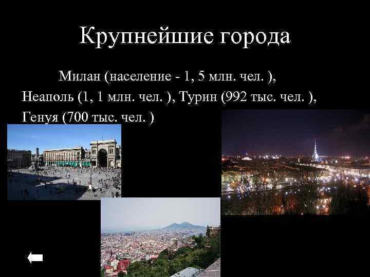 Крупнейшие города Милан (население - 1, 5 млн. чел. ), Неаполь (1, 1