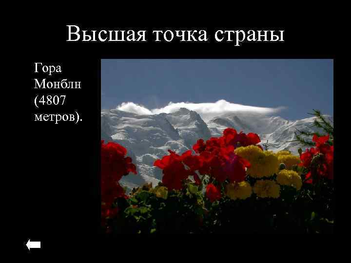 Высшая точка страны Гора Монблн (4807 метров).