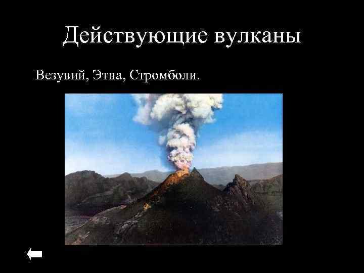 Действующие вулканы Везувий, Этна, Стромболи.