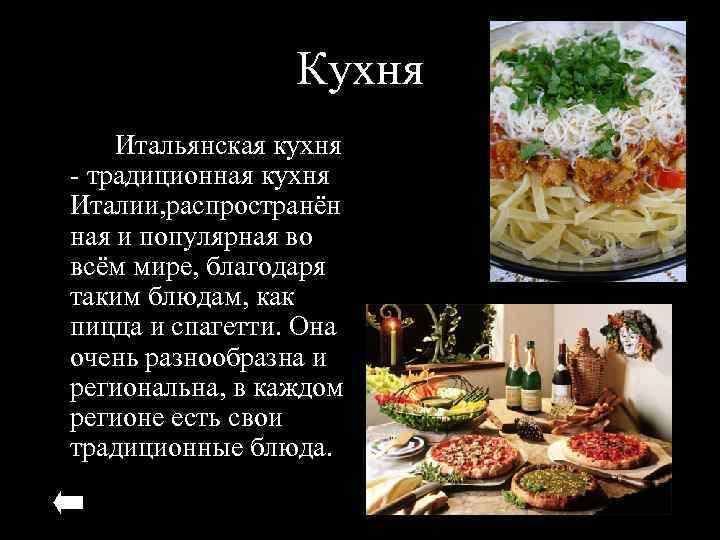 Кухня Итальянская кухня - традиционная кухня Италии, распространён ная и популярная во всём