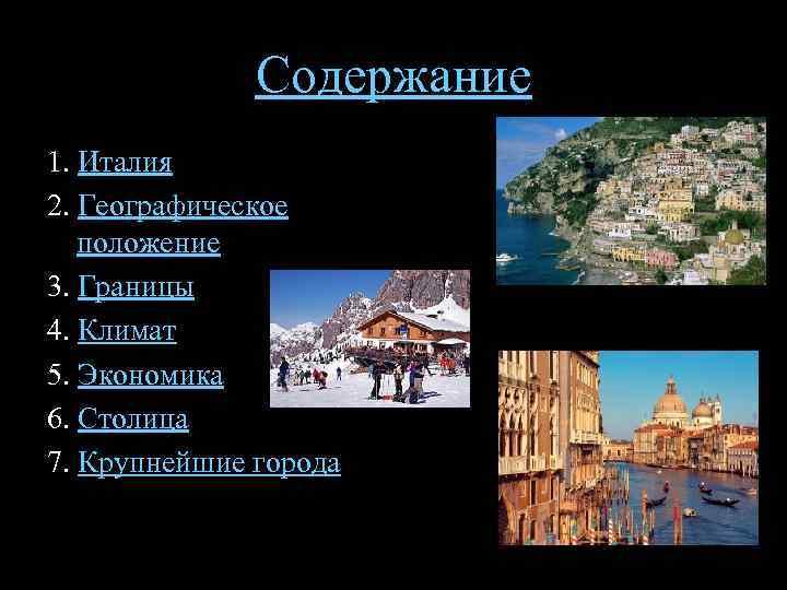 Содержание 1. Италия 2. Географическое положение 3. Границы 4. Климат 5. Экономика 6.