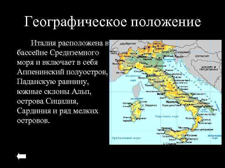 Географическое положение Италия расположена в бассейне Средиземного моря и включает в себя Аппенинский