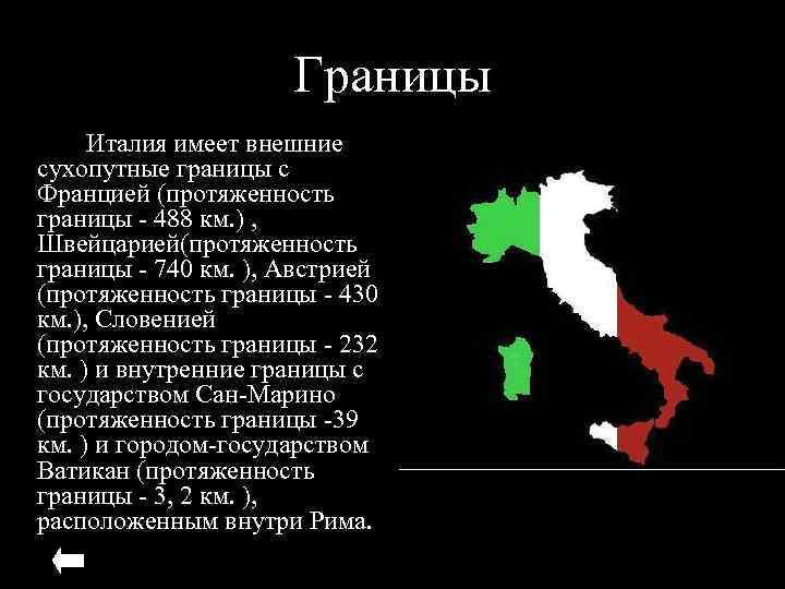 Границы Италия имеет внешние сухопутные границы с Францией (протяженность границы - 488 км.