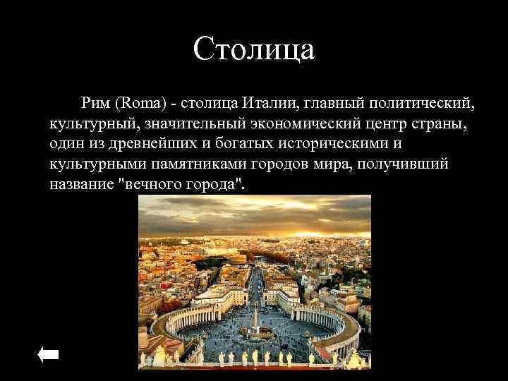 Столица Рим (Roma) - столица Италии, главный политический, культурный, значительный экономический центр страны,