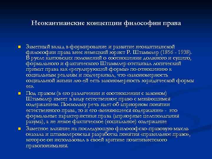 Неокантианские Школы И Их Критическая Ревизия Философии Канташпаргалка