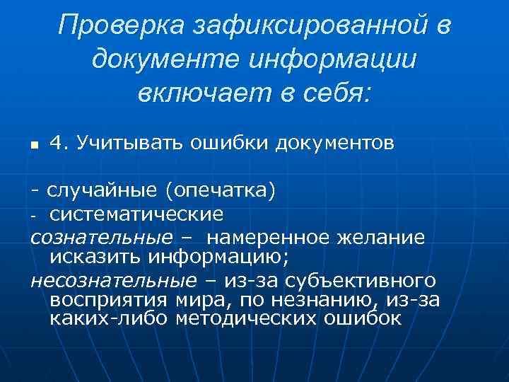 Проверка зафиксированной в документе информации включает в себя: n 4. Учитывать ошибки документов -