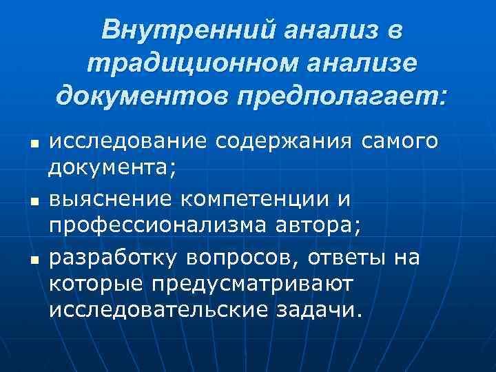 Внутренний анализ в традиционном анализе документов предполагает: n n n исследование содержания самого документа;
