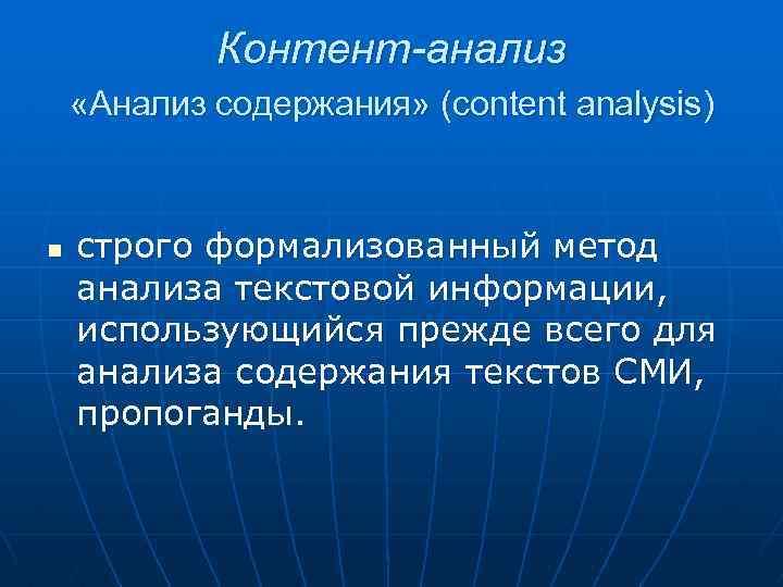 Контент-анализ «Анализ содержания» (content analysis) n строго формализованный метод анализа текстовой информации, использующийся прежде