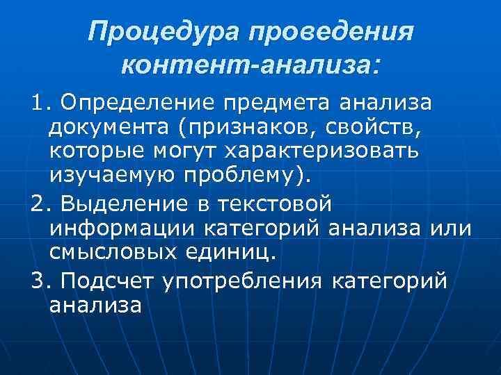 Процедура проведения контент-анализа: 1. Определение предмета анализа документа (признаков, свойств, которые могут характеризовать изучаемую