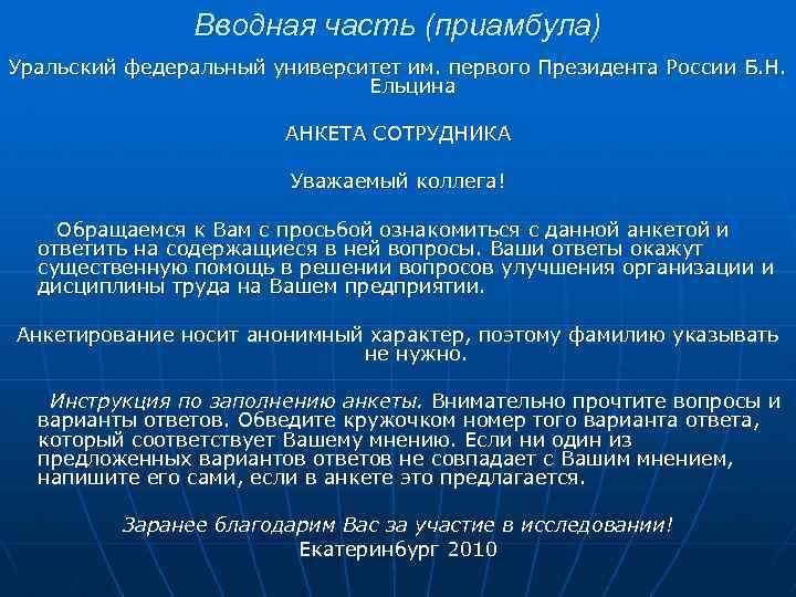 Вводная часть (приамбула) Уральский федеральный университет им. первого Президента России Б. Н. Ельцина АНКЕТА