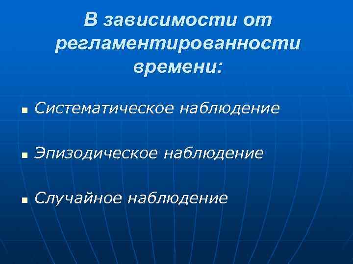 В зависимости от регламентированности времени: n Систематическое наблюдение n Эпизодическое наблюдение n Случайное наблюдение