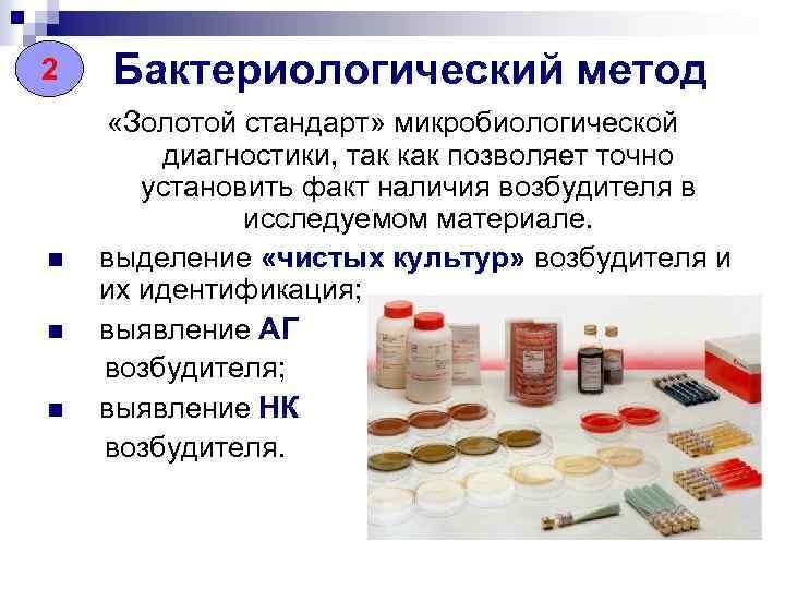 22 n n n Бактериологический метод «Золотой стандарт» микробиологической диагностики, так как позволяет точно