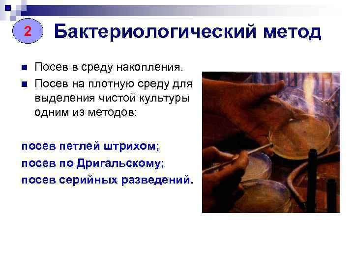 2 2 n n Бактериологический метод Посев в среду накопления. Посев на плотную среду