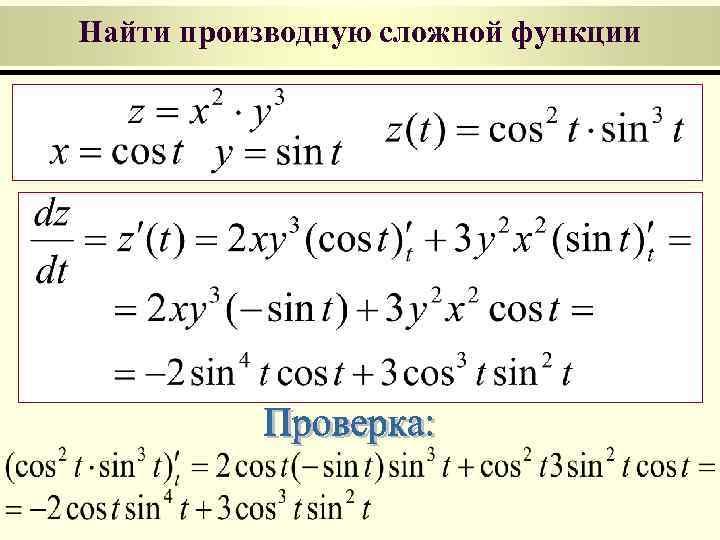 Дифференцирование функции кузнецова сложной решебник л.а производная