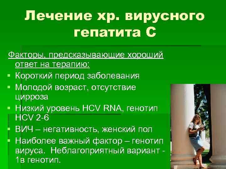 Лечение хр. вирусного гепатита С Факторы, предсказывающие хороший ответ на терапию: § Короткий период
