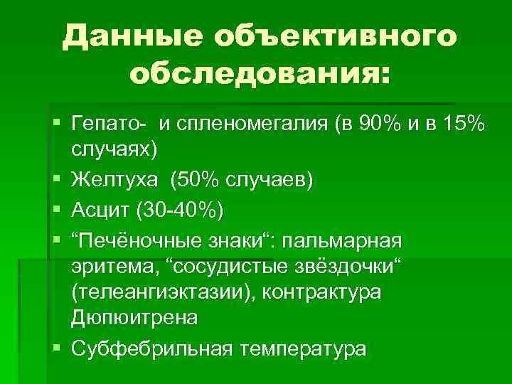 Данные объективного обследования: § Гепато- и спленомегалия (в 90% и в 15% случаях) §