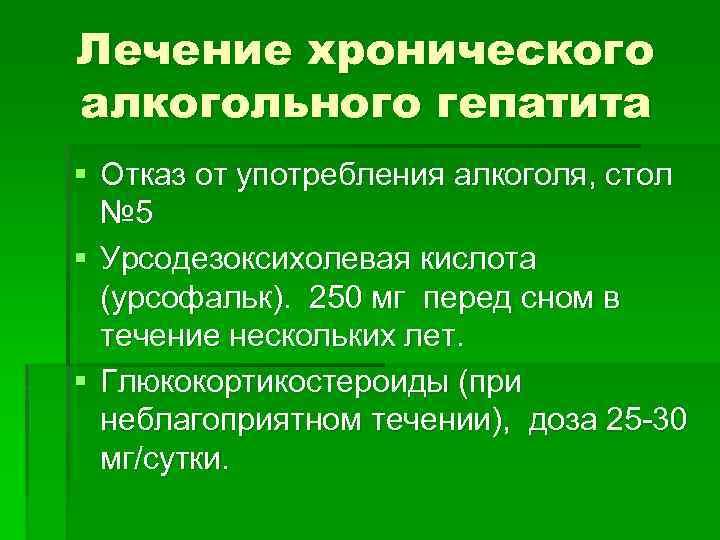 Лечение хронического алкогольного гепатита § Отказ от употребления алкоголя, стол № 5 § Урсодезоксихолевая