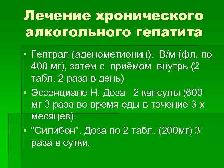 Лечение хронического алкогольного гепатита § Гептрал (аденометионин). В/м (фл. по 400 мг), затем с
