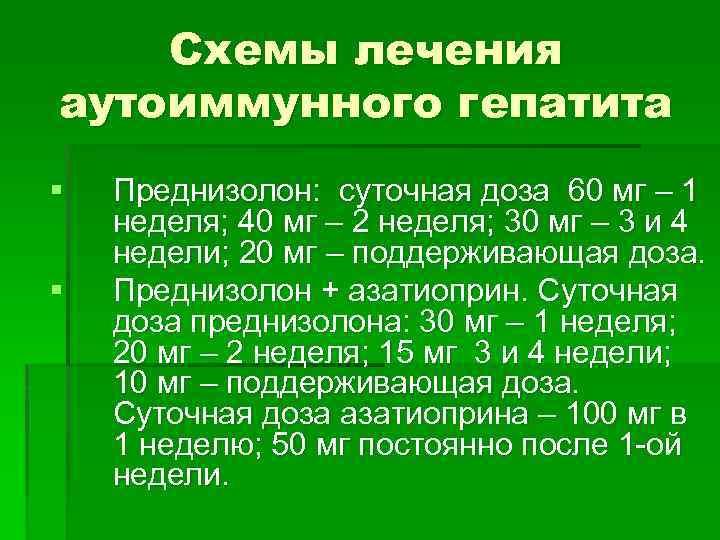 Схемы лечения аутоиммунного гепатита § § Преднизолон: суточная доза 60 мг – 1 неделя;