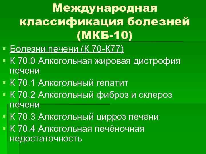 Международная классификация болезней (МКБ-10) § Болезни печени (К 70 -К 77) § К 70.