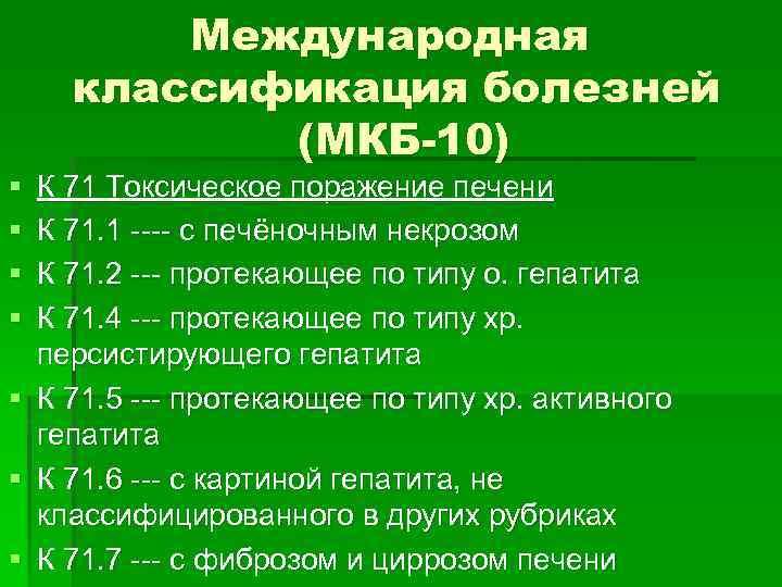 § § § § Международная классификация болезней (МКБ-10) К 71 Токсическое поражение печени К