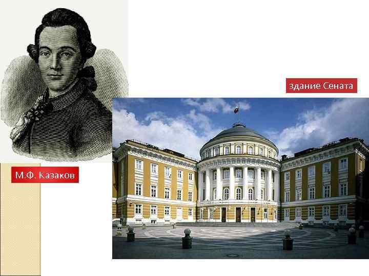 здание Сената М. Ф. Казаков