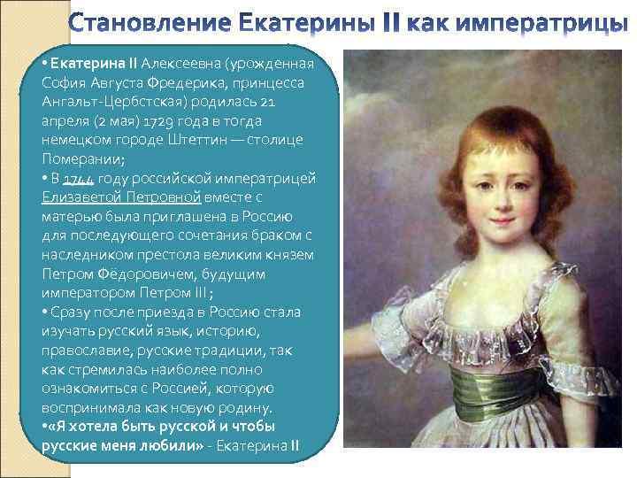 • Екатерина II Алексеевна (урожденная София Августа Фредерика, принцесса Ангальт-Цербстская) родилась 21 апреля