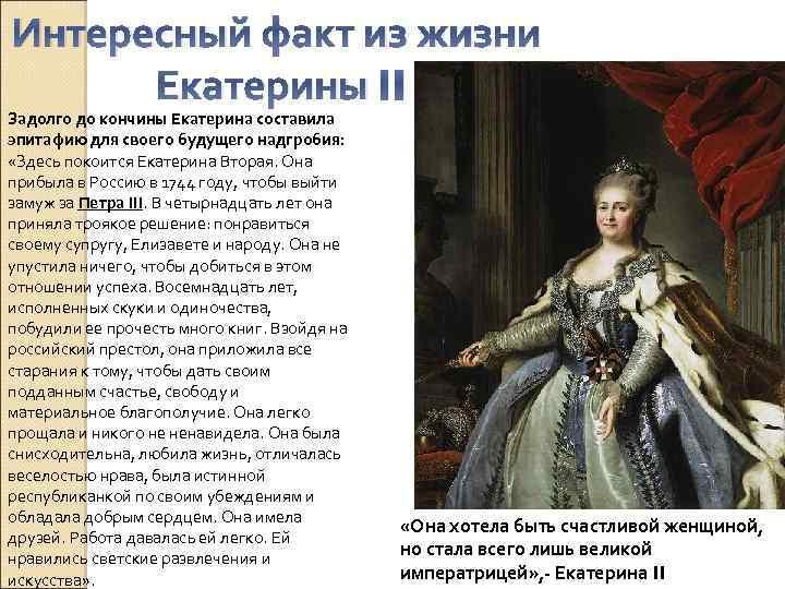 Интересный факт из жизни Екатерины II Задолго до кончины Екатерина составила эпитафию для своего