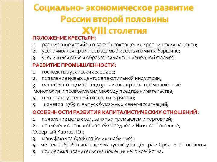 Социально- экономическое развитие России второй половины XVIII столетия ПОЛОЖЕНИЕ КРЕСТЬЯН: 1. расширение хозяйства за