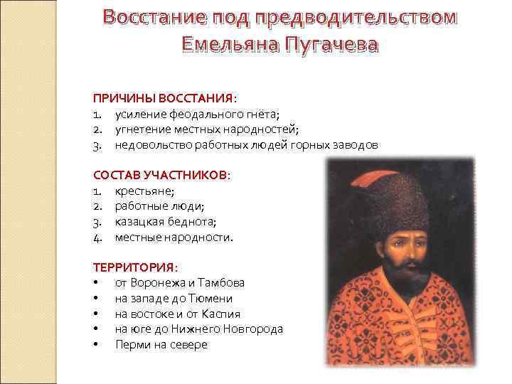 Восстание под предводительством Емельяна Пугачева ПРИЧИНЫ ВОССТАНИЯ: 1. усиление феодального гнёта; 2. угнетение местных