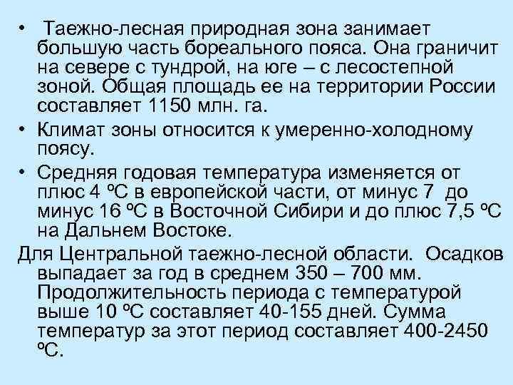 какие зоны занимают большую территорию россии взять кредит в кредитном кооперативе в москве