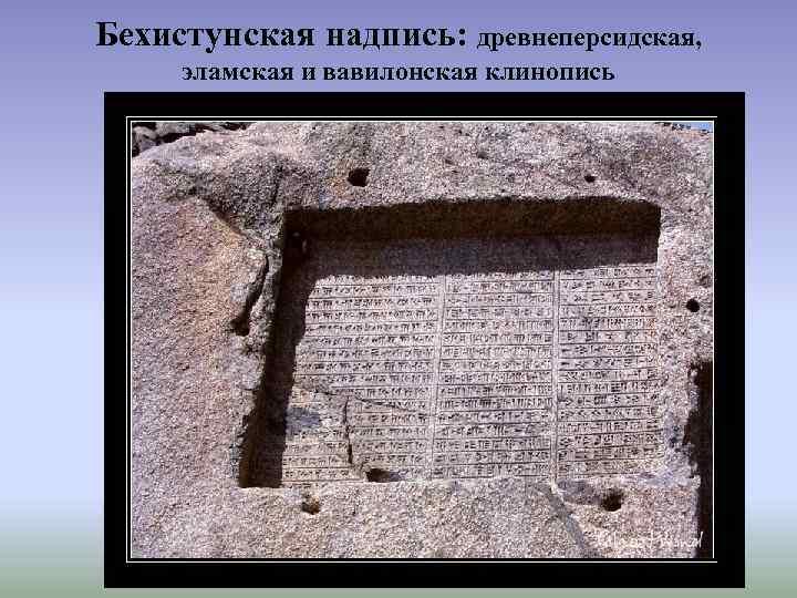 Шпаргалка бехистунская надпись