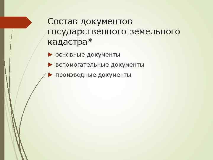 Ленинский районный суд города владивостока приморского края