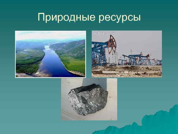 оглушенного картинки природных богатств россии правители