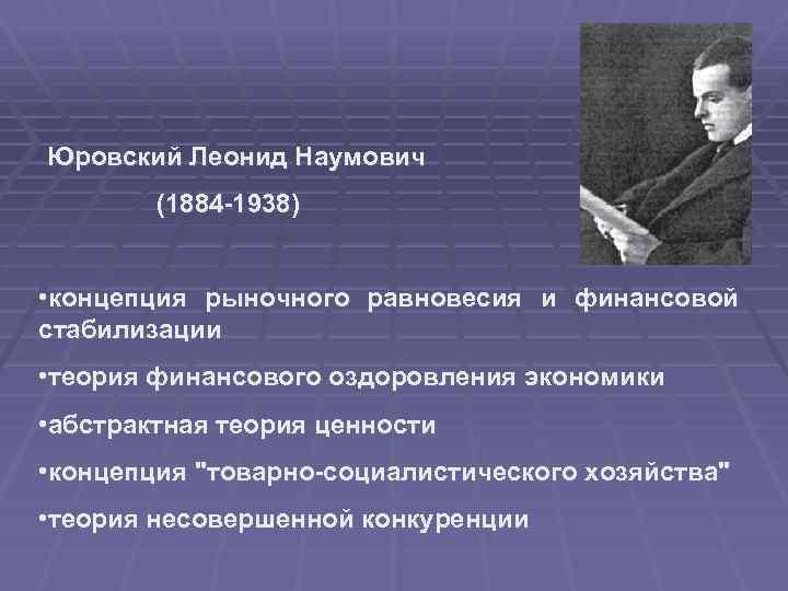 Картинки по запросу Леонид Наумович Юровский
