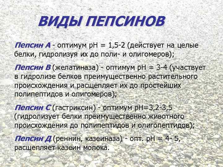 ВИДЫ ПЕПСИНОВ Пепсин А - оптимум р. Н = 1, 5 -2 (действует на