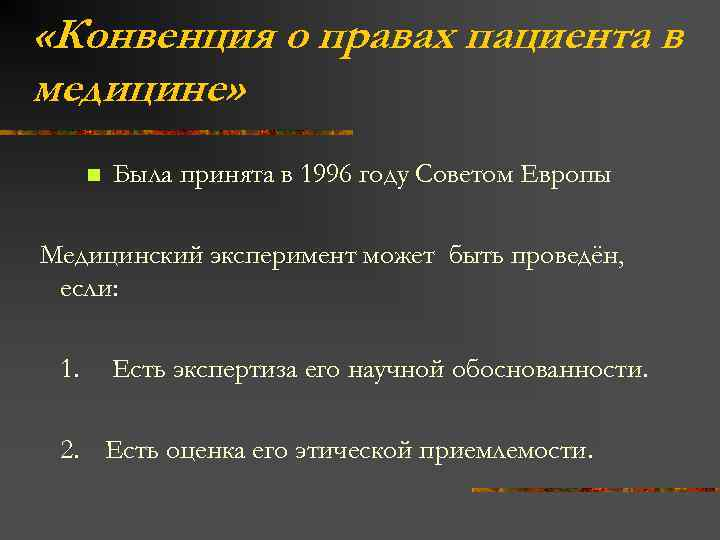«Конвенция о правах пациента в медицине» n Была принята в 1996 году Советом