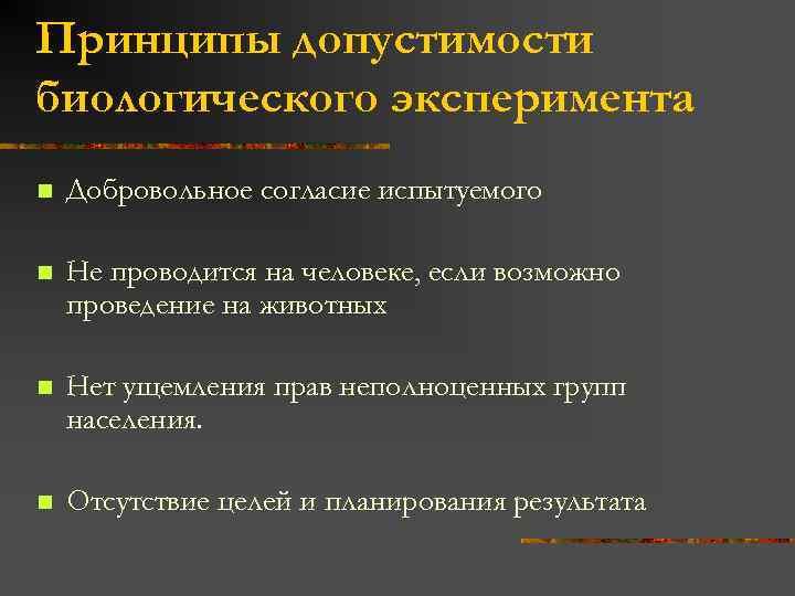Принципы допустимости биологического эксперимента n Добровольное согласие испытуемого n Не проводится на человеке, если