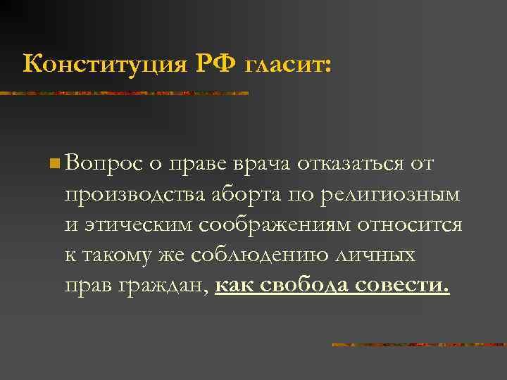 Конституция РФ гласит: n Вопрос о праве врача отказаться от производства аборта по религиозным