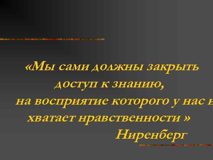 «Мы сами должны закрыть доступ к знанию, на восприятие которого у нас н