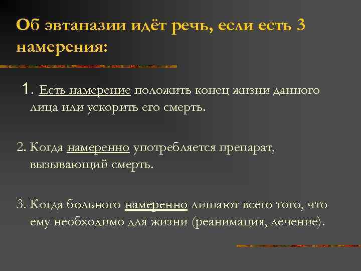 Об эвтаназии идёт речь, если есть 3 намерения: 1. Есть намерение положить конец жизни